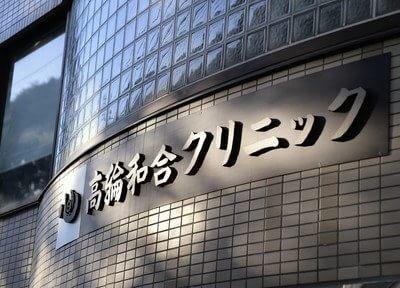日本高轮和合医院(牛皮癣专科)