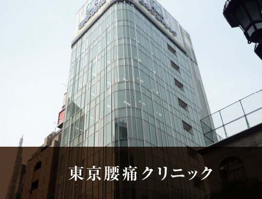 东京腰椎脊椎专科医院