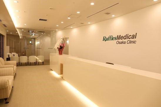 莱佛士医疗集团大阪诊疗中心