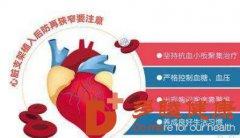 多睦健康 心脏支架术后注意事项