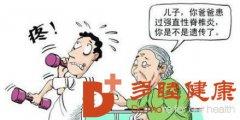 多睦健康 强直性脊柱炎的病因和预防