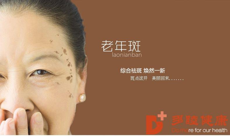 日本干细胞-如何分辨晒斑、肝斑、老人斑?需这样预防!