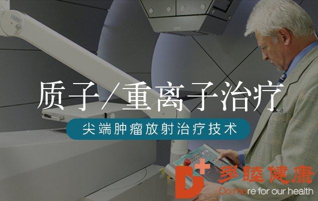 日本治疗肿瘤:判断质子治疗适不适合自己?