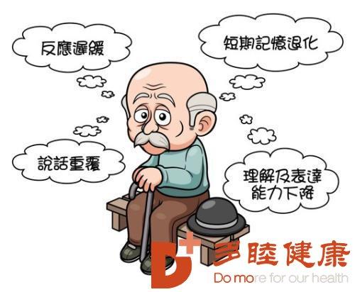 日本干细胞-阿尔茨海默病要和哪些引起痴呆的疾病区分开?