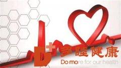 血液净化:心脑血管疾病的7大防治误区
