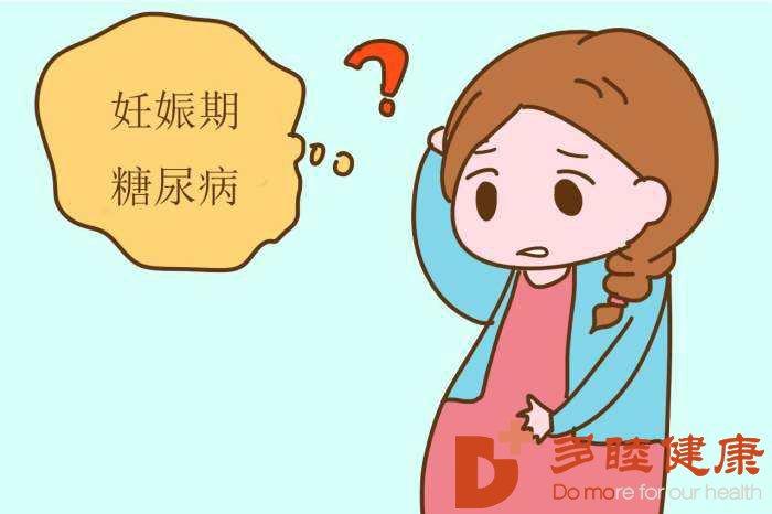 日本干细胞:妊娠期糖尿病患者会有哪些血脂变化