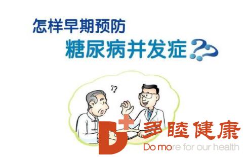 日本干细胞:糖尿病预警信号 针对糖尿病去改善