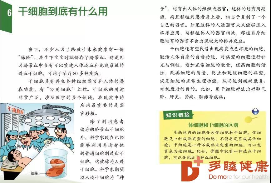 干细胞科普写入《中国公民科学素质系列读本》!
