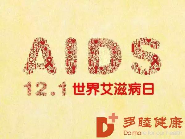 """干细胞治疗:第32个""""世界艾滋病日""""干细胞陪伴一起抵御"""
