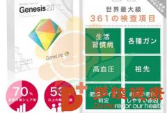 赴日体检:日本人人必须做的基因检测,做这个有必要吗?