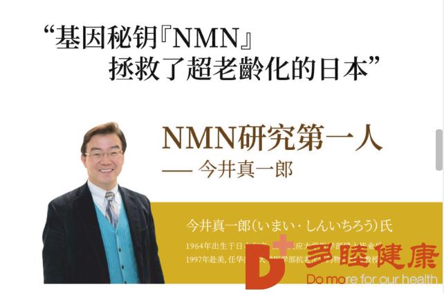 抗衰老治疗:人类迈向长寿的第一步,NMN不二之选