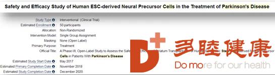 干细胞治疗:2020年不容错过的帕金森干细胞疗法