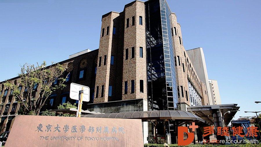 日本东京大学医学部附属医院