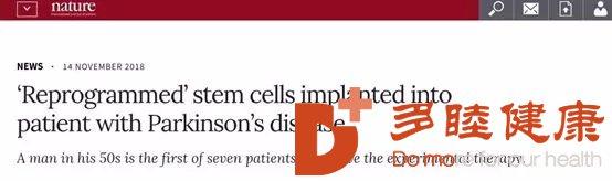 干细胞治疗:帕金森病有救了吗?干细胞疗法有望成为根治帕金森办法!