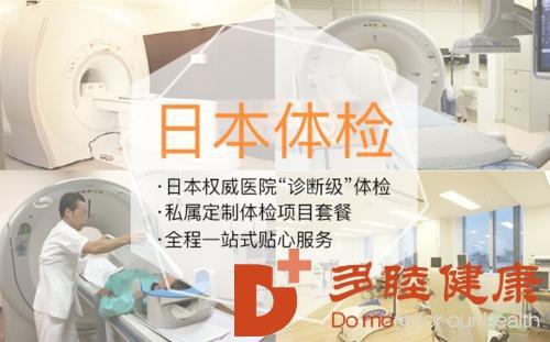 5种中国人最易患的癌症,去日本体检该做什么项目来预防?