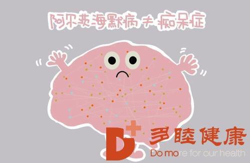日本干细胞治疗老年痴呆症
